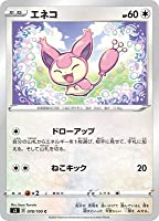 ポケモンカードゲーム PK-S3-078 エネコ C