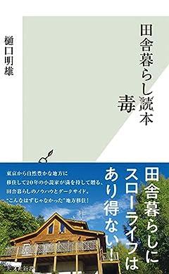 田舎暮らし毒本 (光文社新書)