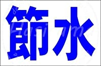 工場?現場「節水」 ティンメタルサインクリエイティブ産業クラブレトロヴィンテージ金属壁装飾理髪店コーヒーショップ産業スタイル装飾誕生日ギフト