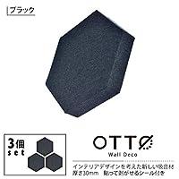OTTO 吸音材 防音材 六角形 おしゃれ 3枚入り (ブラック)