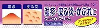 【指定第2類医薬品】クーペαクリーム 10g ※セルフメディケーション税制対象商品