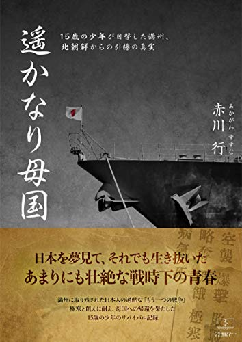 Faraway Homeland The Truth of Withdrawal from North Korea Manchuria Witnessed by a 15 Year Old Boy (Japanese Edition)