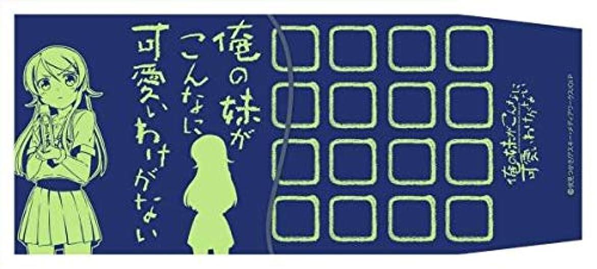プレゼント受動的帰る俺の妹がこんなに可愛いわけがない ブックカバー 高坂桐乃 文庫
