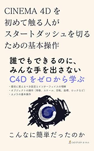 cinema4dwohazimetesawaruhitogasutatodassyuwokirutamenokihonsousa: daredemodekirunonitewodasanaicinema4dwozerokaramanabu (Japanese Edition)