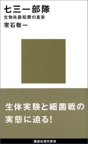 七三一部隊 (講談社現代新書)