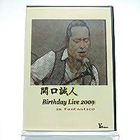 関口誠人 / Birthday Live 2009 in Fantastico [DVD]