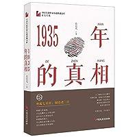 1935年的真相(中国专业作家小说典藏文库·肖克凡卷)