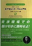 ワグナー・メソッド エクセレント・マニュアル 「交渉」コントロール編―ビジネス英語速効ハンドブック