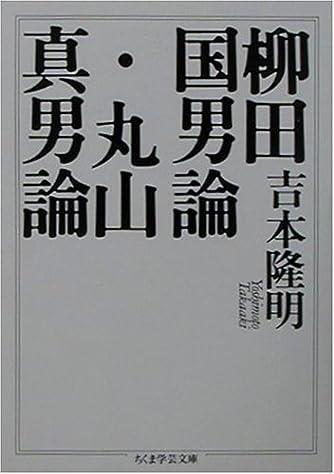 柳田国男論・丸山真男論 (ちくま学芸文庫)