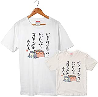 アマビエ 07 Tシャツ サイズはM、Lの2種類 レディースサイズ 妖怪 疫病退散 コロナウィルス対策 アマビエチャレンジ メッセージ GSJT012 自粛 イラスト グッズ