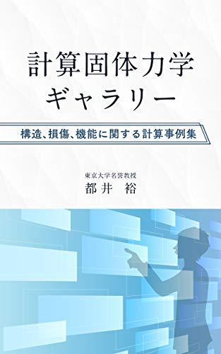 Keisan kotai rikigaku gyarari-: Kouzou sonshou kinou ni kansuru keisan jireishuu (Japanese Edition)
