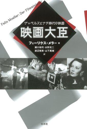 映画大臣―ゲッベルスとナチ時代の映画