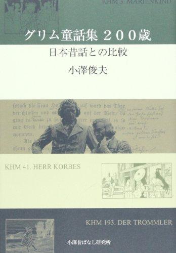 グリム童話集200歳―日本昔話との比較