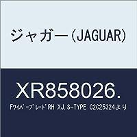 ジャガー(JAGUAR) Fワイパーブレード RH XJ S-TYPE C2C25324より XR858026.