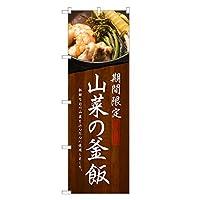 アッパレ のぼり旗 山菜の釜飯 のぼり 四方三巻縫製 (レギュラー) F28-0069C-R
