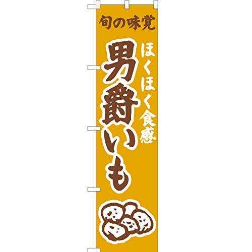 のぼり ほくほく食感 男爵いも(黄) JAS-308 [並行輸入品]