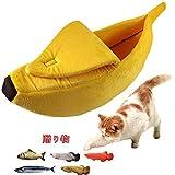 MOLOVET ペットベッド バナナの形 クリエイティブ 可愛い 暖かい 犬 猫 ペット ぐっすり眠れる 犬猫 兼用 (M+プレゼント)