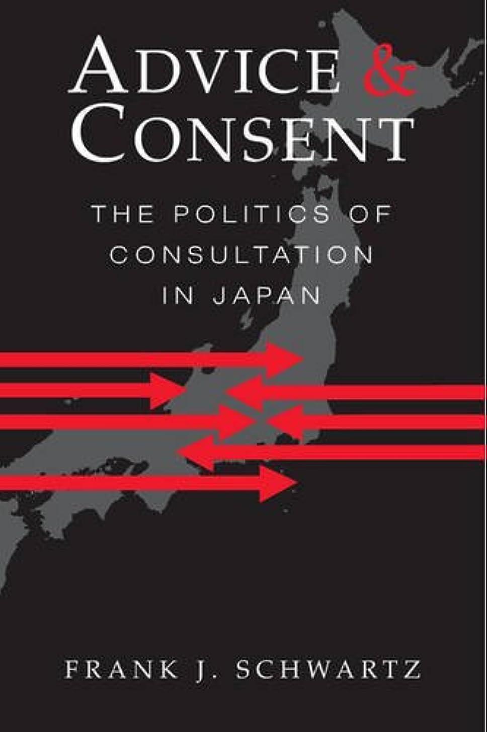 漂流過去ベルベットAdvice and Consent: The Politics of Consultation in Japan