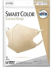 【まとめ買い3袋セット】超快適マスク スマートカラー(SMART COLOR)ナチュラルベージュ ふつう 7枚