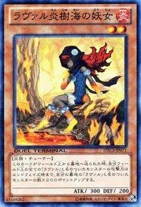 遊戯王カード 【ラヴァル炎樹海の妖女】 DTC3-JP071-N ≪クロニクル3 破滅の章 収録≫
