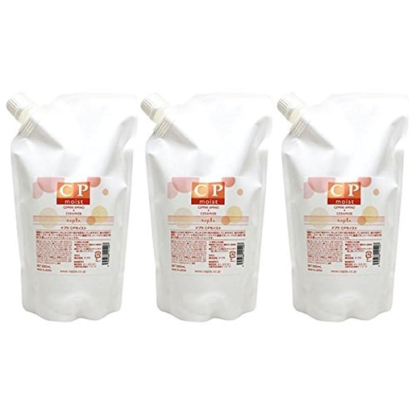 小麦申込み残高【X3個セット】 ナプラ CPモイスト 500ml リフィル 【業務用】