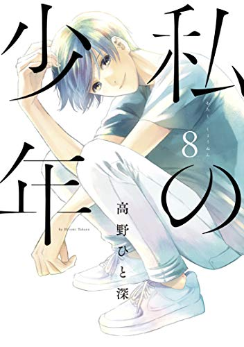 私の少年(8) (ヤングマガジンコミックス)