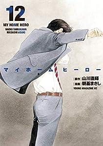 マイホームヒーロー 12巻 表紙画像