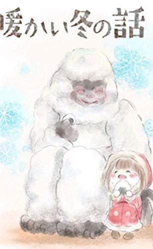 暖かい冬の話(イラスト集) (夢玄舎)