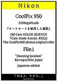 Old Digital Camera nikon coolpix 950 auto mode file1 tabibitotokamera nikon coolpix 950 (Japanese Edition)