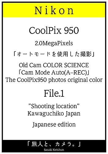 「オールドデジタルカメラ」 Nikon Coolpix 950「オートモードを使用した撮影」 File.1 「 旅人と、カメラ。」Nikon Coolpix 950