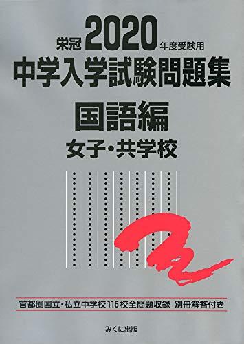 2020年度受験用 中学入学試験問題集 国語編 女子・共学校 (中学入学試験問題集シリーズ)