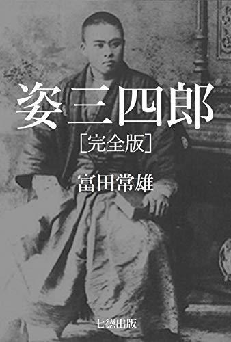姿三四郎(完全版): 全巻セット 武道文庫