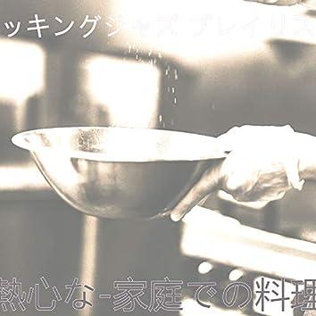 熱心な-家庭での料理