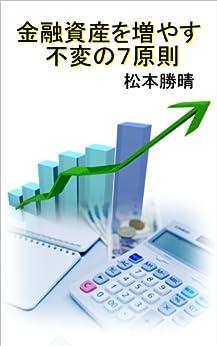 [松本 勝晴]の金融資産を増やす不変の7原則