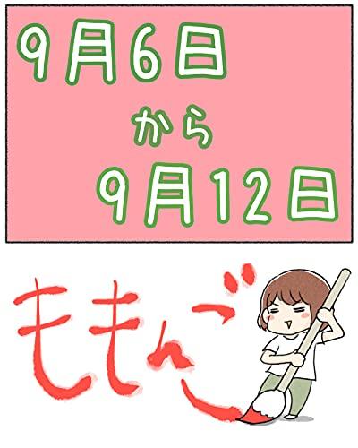 毎日絵日記 〜9月6日から12日〜 まいにち絵日記