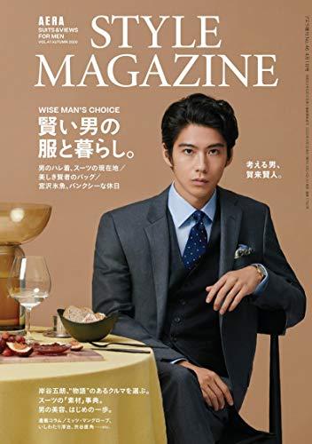 AERA STYLE MAGAZINE (アエラスタイルマガジン) Vol.47【表紙:賀来賢人】 [雑誌] (AERA増刊)
