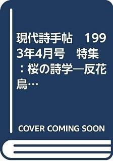 現代詩手帖 1993年4月号 特集:桜の詩学―反花鳥風月のすすめ