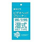 【湿式タイプ】 vhs クリーニングテープ 湿式 クリーナー ヘッドクリーナー ビデオ s-vhs ビデオデッキ