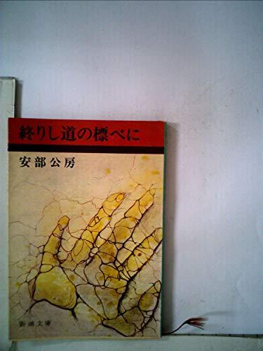 終りし道の標べに (新潮文庫 あ 4-11)