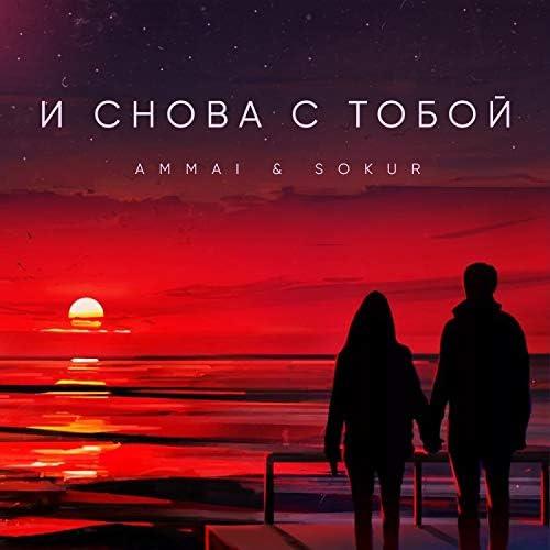 Ammai & SOKUR