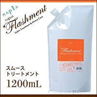 【X3個セット】 ナプラ ナピュア フラッシュメント スムーストリートメント 1,200ml 【業務用ヘアトリートメント】
