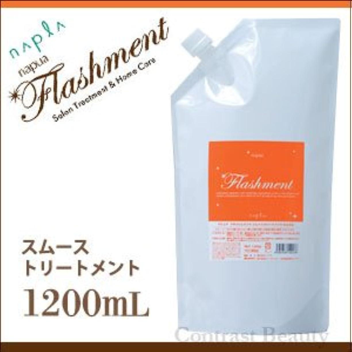 【X5個セット】 ナプラ ナピュア フラッシュメント スムーストリートメント 1,200ml 【業務用ヘアトリートメント】