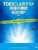 音声DL付 TOEIC(R) L Rテスト 究極の模試600問+ 究極のゼミシリーズ
