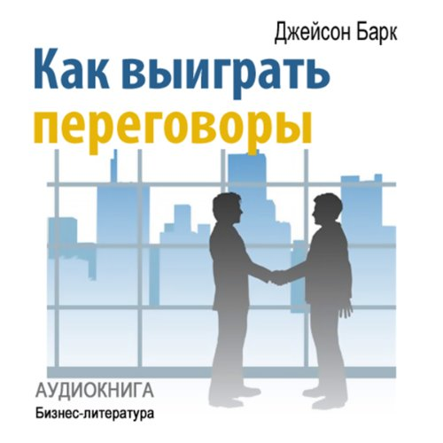 How to Win Negotiations (Russian Edition) Titelbild