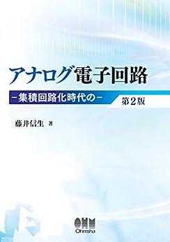 [藤井信生]のアナログ電子回路 ―集積回路化時代の― 第2版