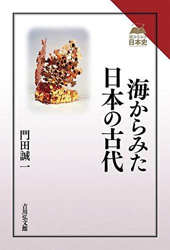海からみた日本の古代 (読みなおす日本史)の詳細を見る