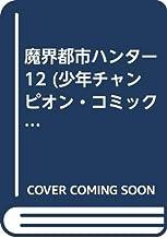 魔界都市ハンター 12 (少年チャンピオン・コミックス)
