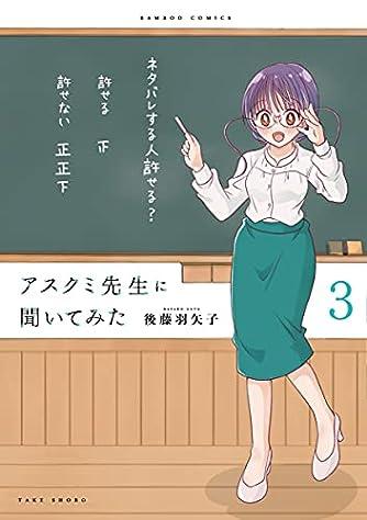 アスクミ先生に聞いてみた (3) (バンブー・コミックス)