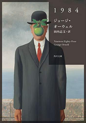 1984 (角川文庫)