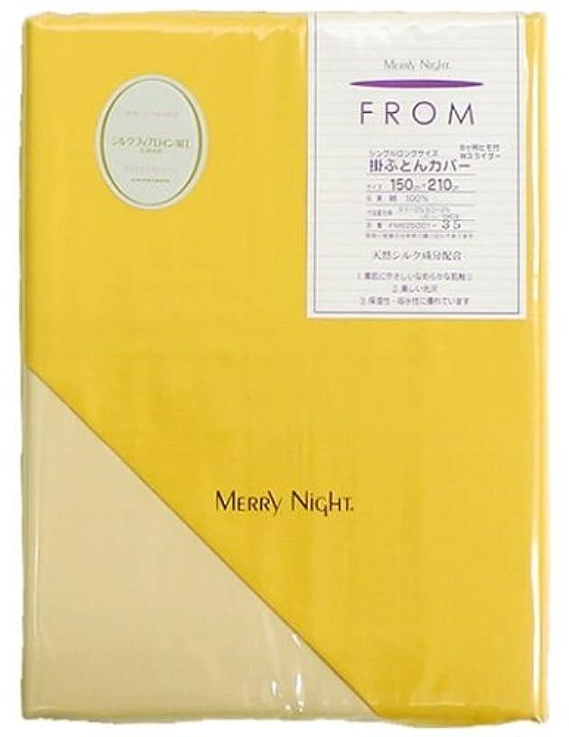 あざ名目上の親メリーナイト(Merry Night) FROM 掛けふとんカバークィーン イエロー FM627501-35